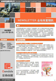 Newsletter(Jul. to Sep. 2013)